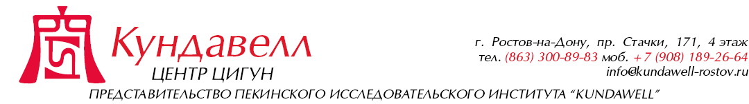 Центр цигун «Кундавелл-Ростов»
